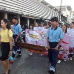 นักเรียนร่วมเดินรณรงค์วันเอดส์โลก