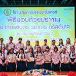 ยินดีกับนักเรียนที่ได้โล่ เกียรติบัตร งานวิชาการ ประจำปี 2562 ที่โรงเรียนกสินธรเซนต์ปีเตอร์