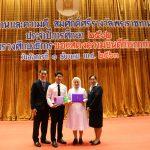 รับรางวัลโรงเรียนพระราชทาน-นักเรียนพระราชทาน